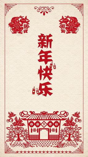 春节新年快乐电子邀请函设计 PSD