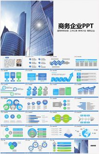 蓝色简洁企业商务PPT