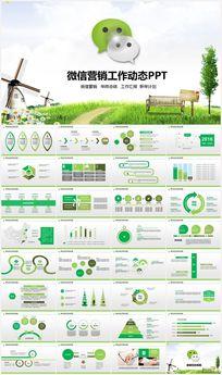 绿色微信营销工作总结PPT