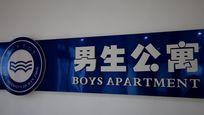 男生公寓文字标题特写高清实拍