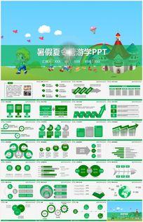 暑假夏令营兴趣教育培训PPT