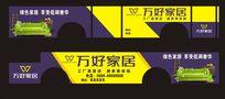 万好公交车车身广告
