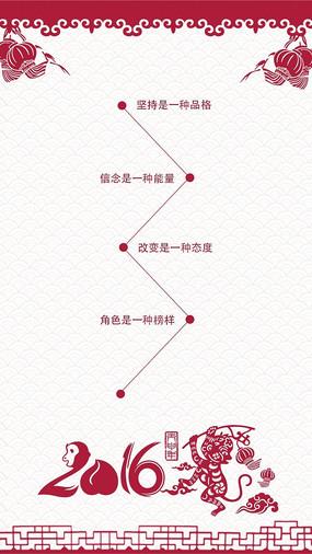 微信春节喜庆电子邀请函设计 PSD