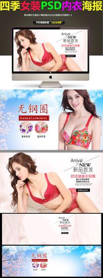 夏季女装海报通用文胸全屏模板