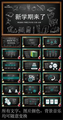 学校开学学期总结黑板动态ppt模版