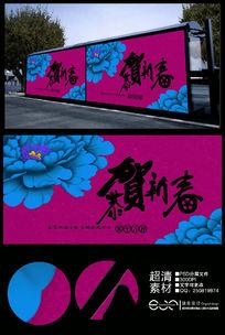 2016恭贺新春中国风年会背景