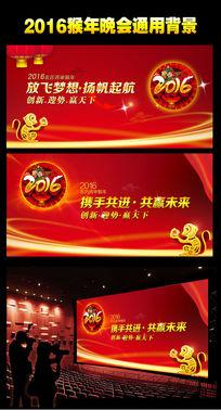 2016猴年春节联欢晚会年会背景