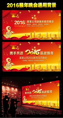 2016猴年春节联欢晚会年会背景板设计