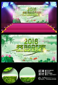 2016猴年鱼戏竹恭贺新春年会背景