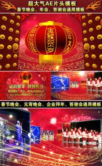 2016猴年震撼春节晚会片头模板