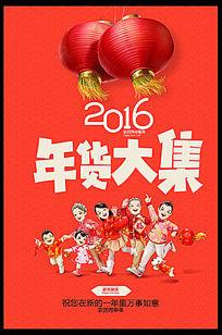 2016年货大集春节海报