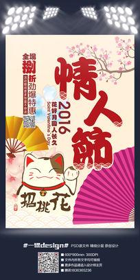 2016日式和风招财猫情人节海报