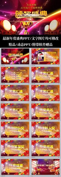 2016震撼大气新年企业商务员工颁奖盛典PPT模板
