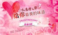 2月14情人节商业促销海报