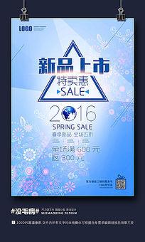 百货商场春季新品上市海报设计模板