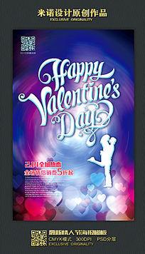 炫彩时尚国外情人节海报设计