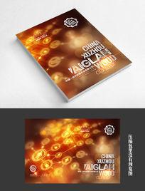 橙色网络高科技画册