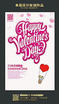 创意白色情人节快乐海报设计