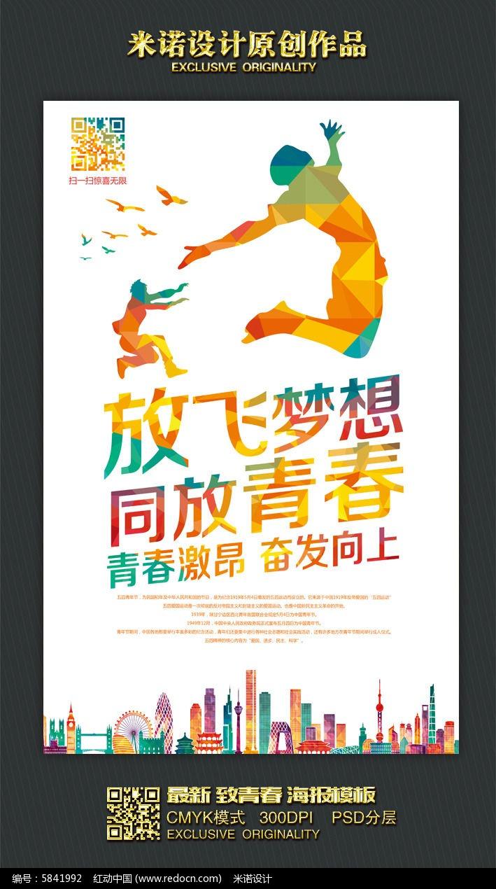原创设计稿 海报设计/宣传单/广告牌 海报设计 创意放飞梦想校园励志图片