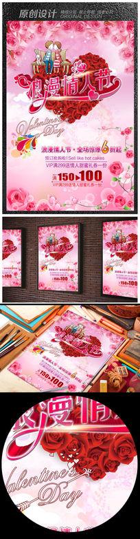 创意约惠情人节主题海报设计