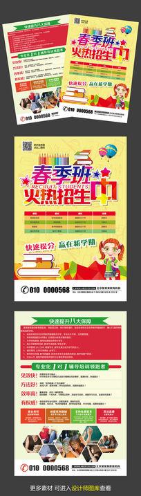 韩剧摄影吧宣传海报psd免费下载_宣传单|折页素材图片