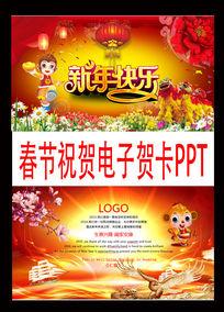 春节贺卡晚会新年快乐拜年PPT模板