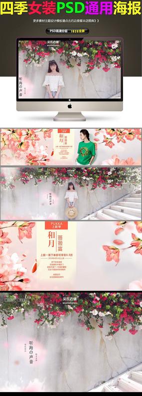 春季新品促销全屏海报素材模板