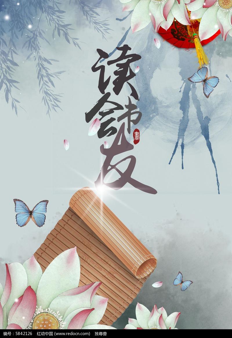 读书会友中国风海报图片