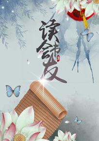 读书会友中国风海报