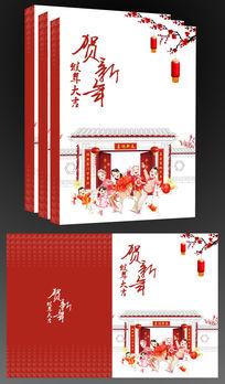 猴年春节画册封面模板下载