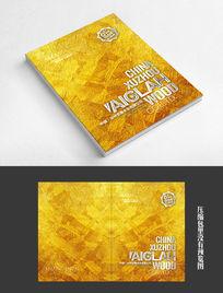 黄色水彩背景画册