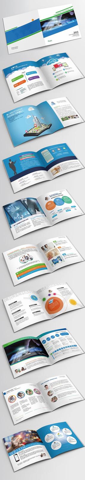 互联网公司微信营销画册模板