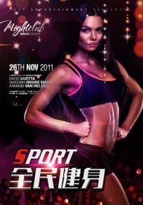 健身运动美女海报