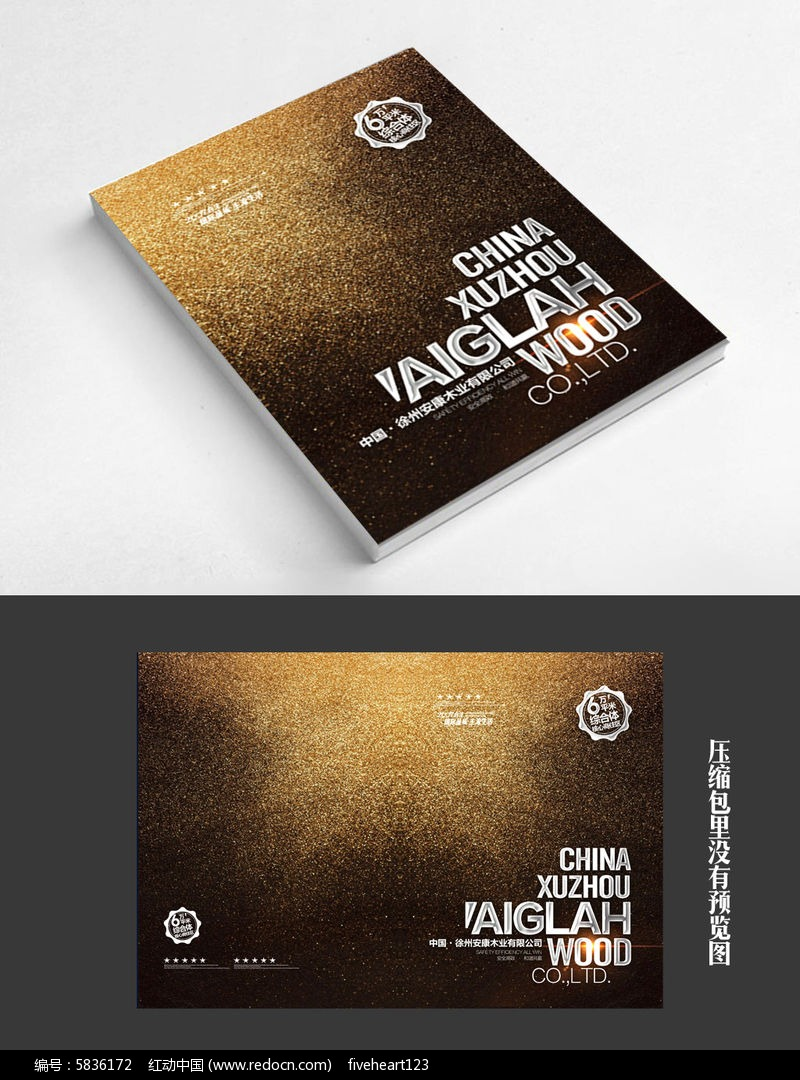 金色金属高档画册封面图片