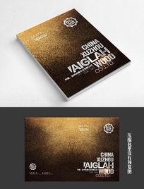 金色金属高档画册封面