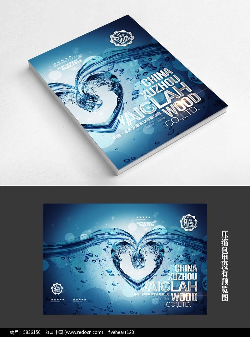 蓝色保护水资源创意环保画册图片