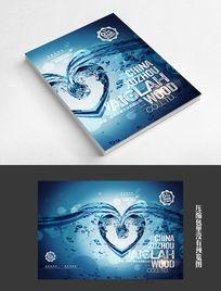 蓝色保护水资源创意环保画册