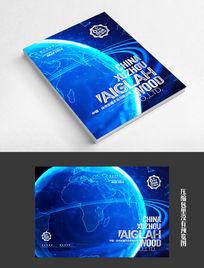 蓝色地球企业科技画册