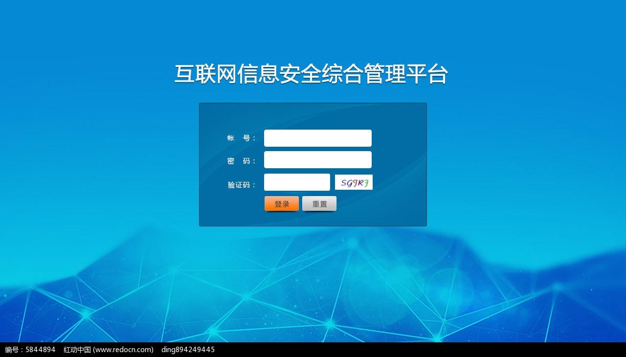 登录界面_蓝色科技感背景登录界面