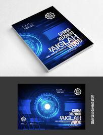 蓝色科技机械画册设计