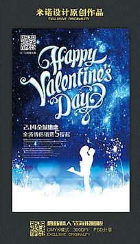 蓝色星空情人节海报模板