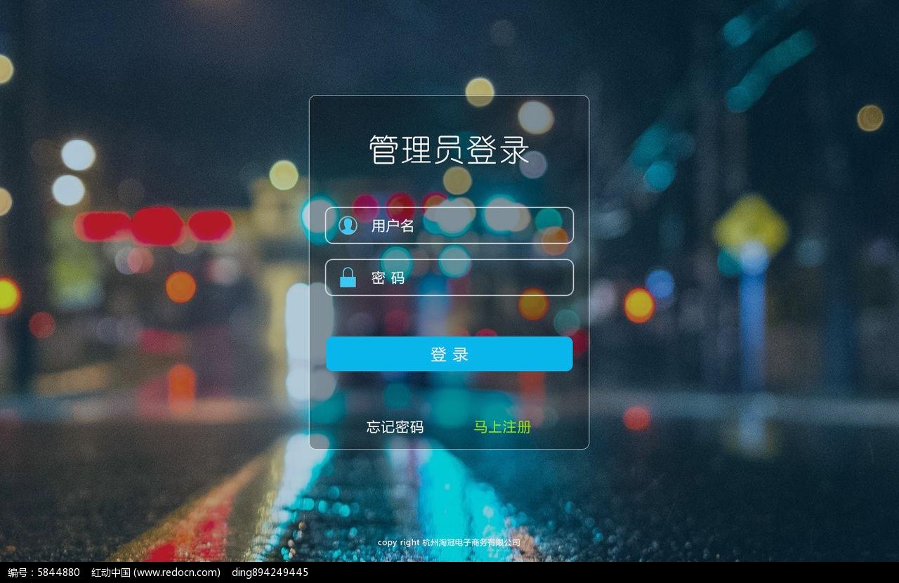 炫丽城市UI登录界面图片