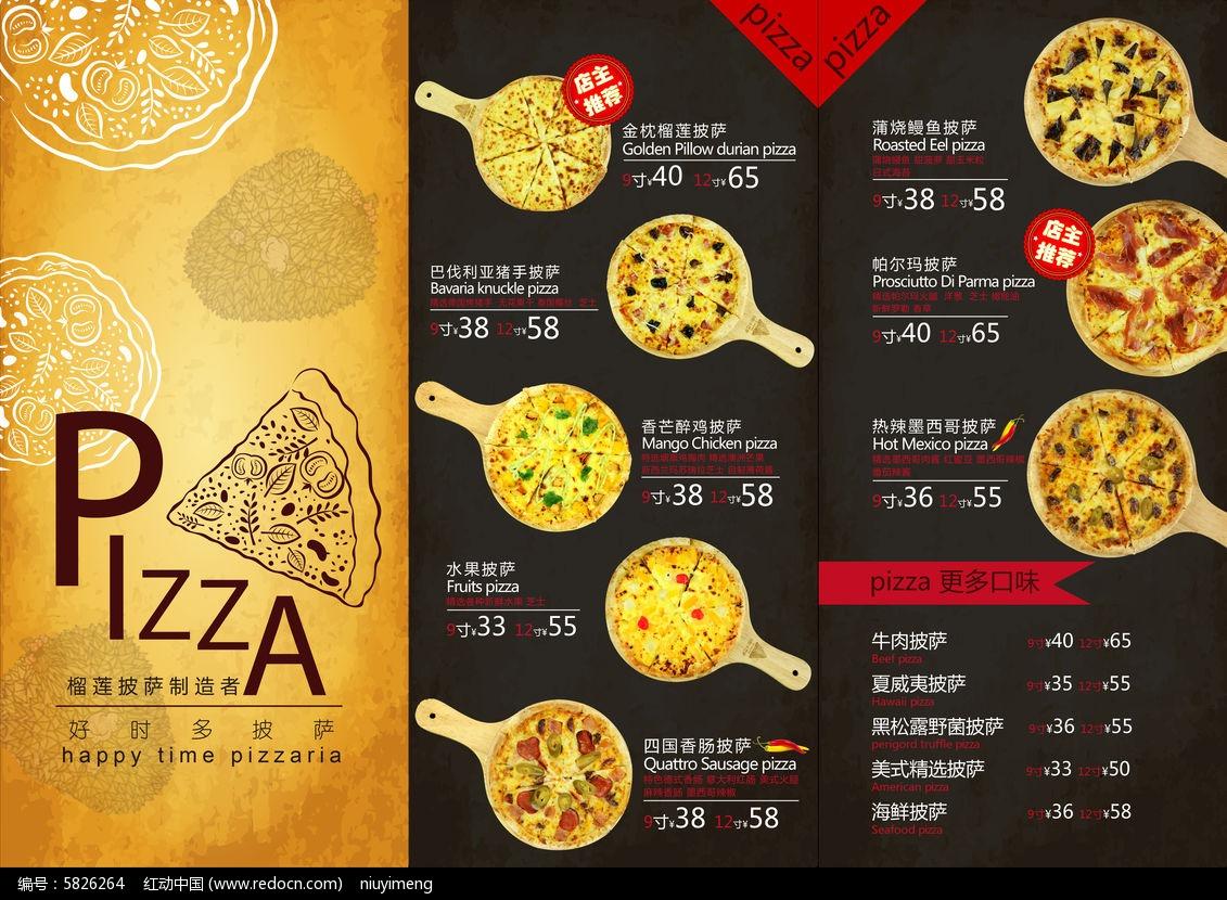 披萨菜单三折页