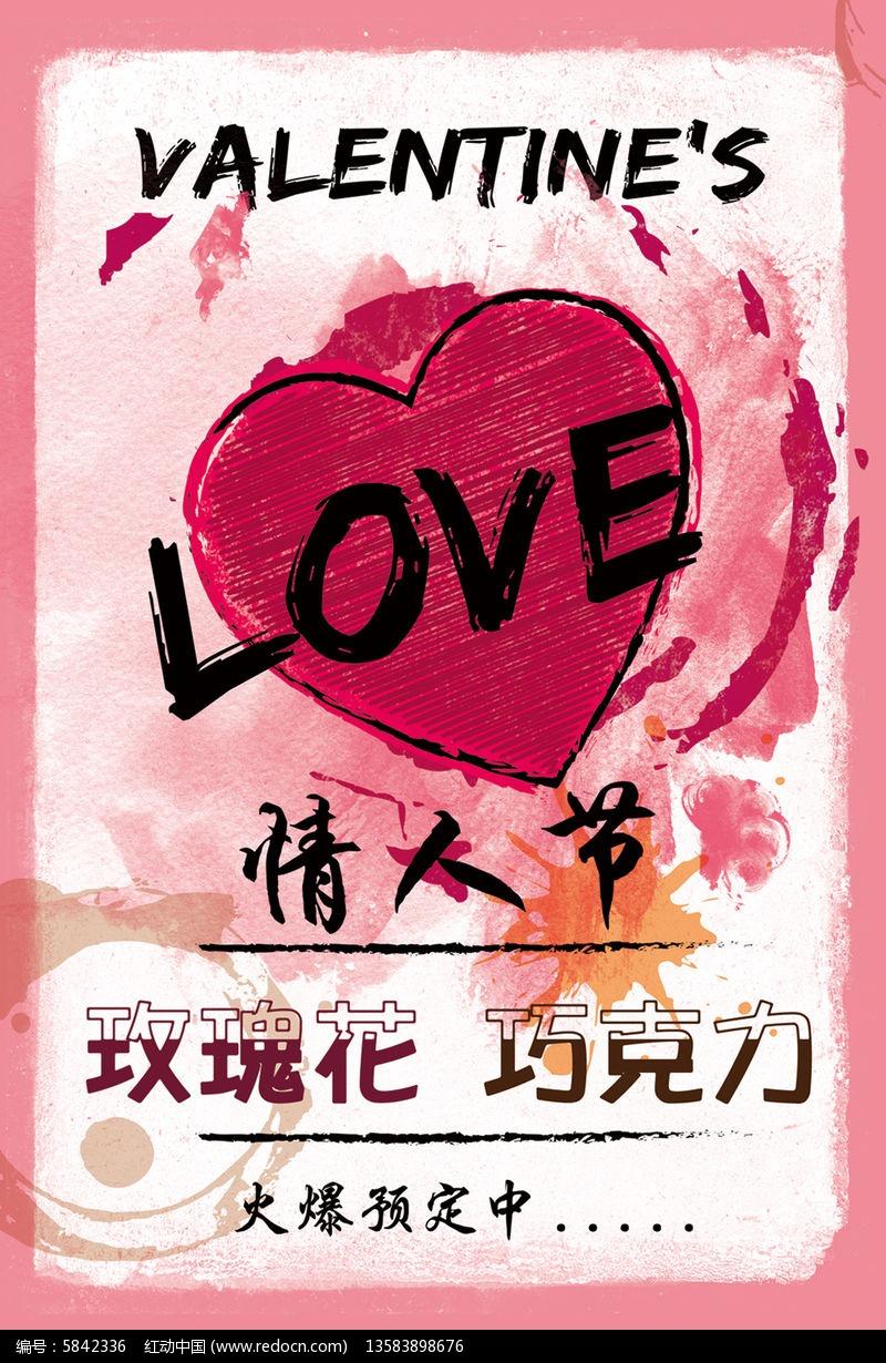 情人节POP海报设计