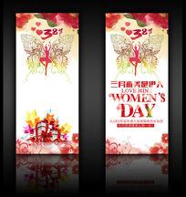 情人节妇女节展架素材