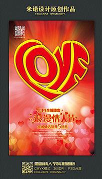 情人节花店促销海报