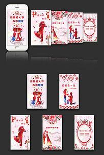 微信端情人节海报设计