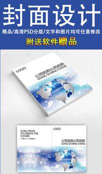 企业商务画册封面设计通用模板