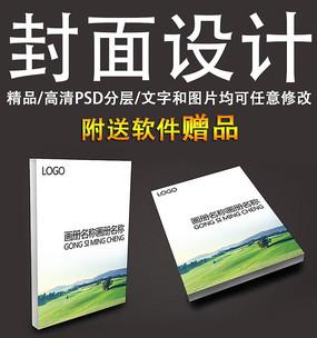 企业小清新草原山脉画册封面设计