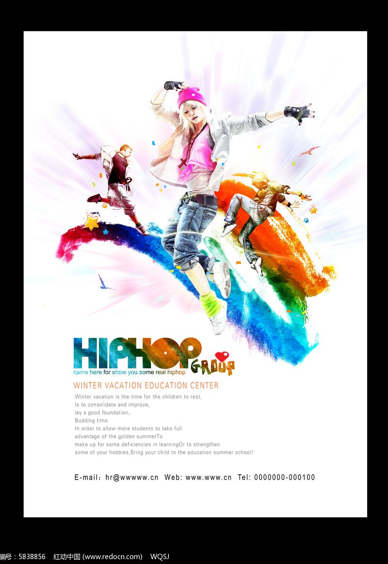 时尚手绘风格街舞海报设计